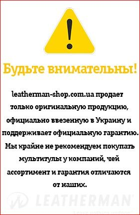 Leatherman_warning