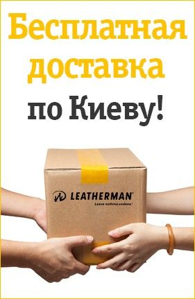 Leatherman_delivery